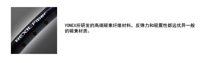 10、REXIL碳素纤维.jpg