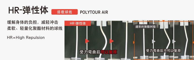 HR-弹性体.jpg