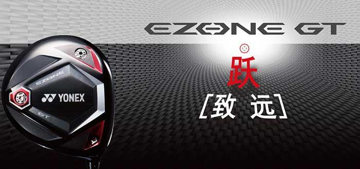 EZONE-GT