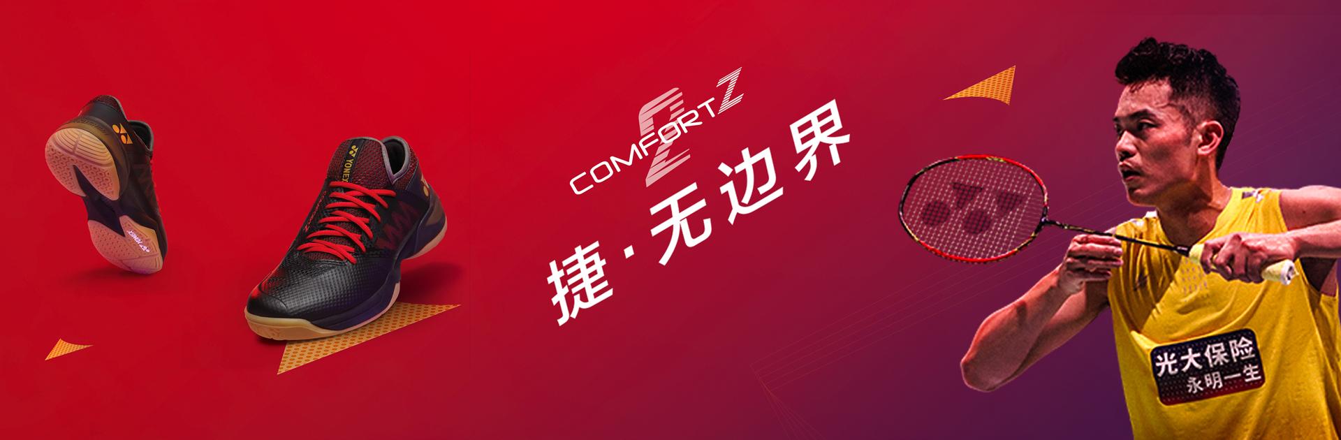 全新POWER CUSHION COMFORT Z 2
