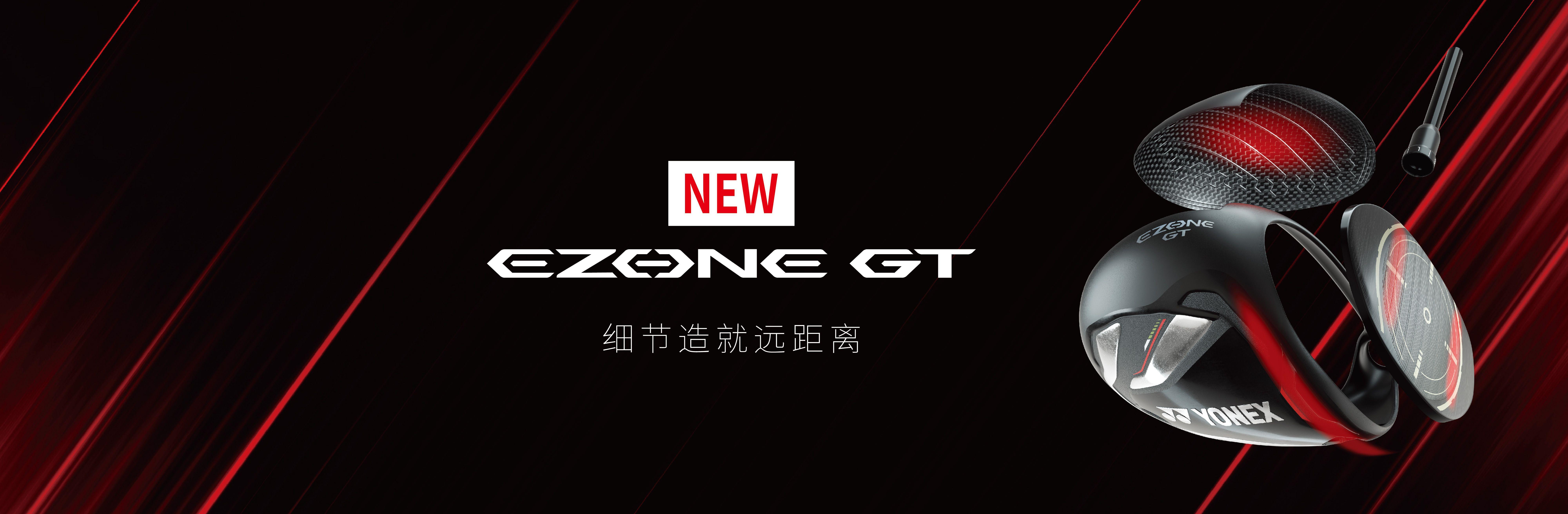 首頁幻燈6-EZONE GT